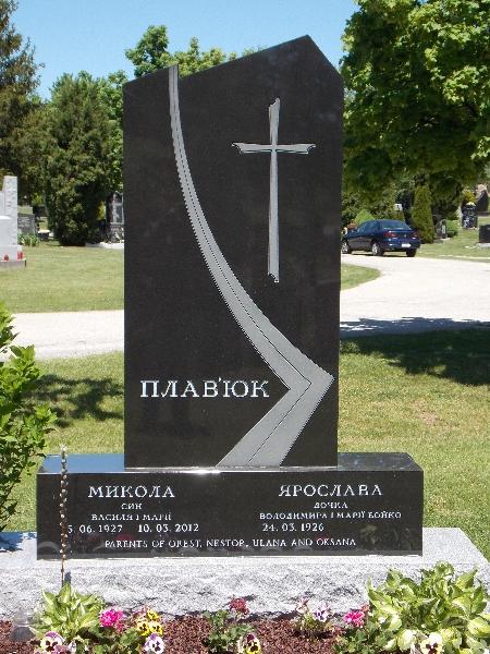 Микола Плав'юк