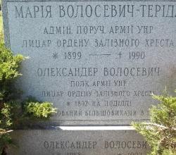 Марія Волосевич та Олександр Волосевич