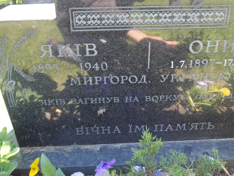 Яків Юхименко і Онися Юхименко
