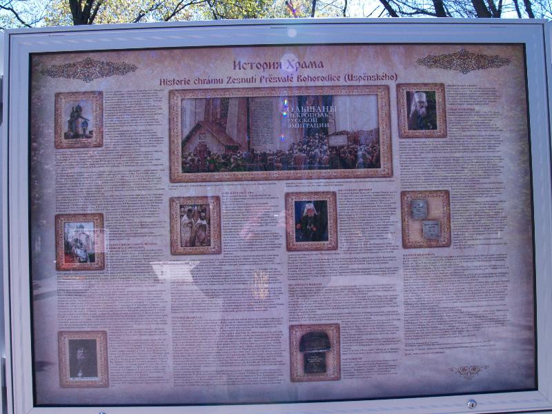 Інформаційний стенд біля церкви