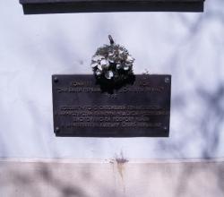 Меморіальна дошка на стіні правосланвого храму