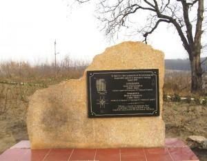 Пам'ятний знак богуславцям-воїнам Армії УНР, які загинули під Базаром