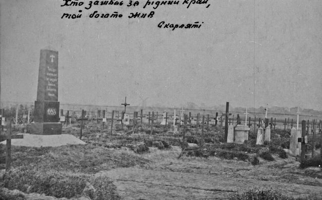 Кладовище інтернованих воїнів Армії УНР. Щепйорно, Польща. 1923 р.