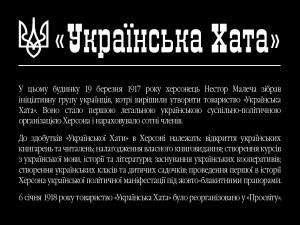 "Херсон. Меморіальна дошка товариству ""Українська Хата"""