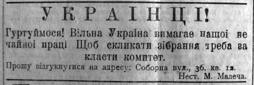 Заклик Нестора Малечі до українців Херсона.