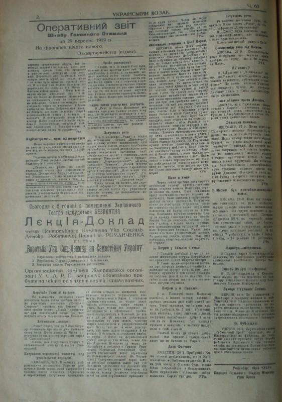 """Стаття з газети """"Український козак"""" за 1 жовтня 1919 року №60 про денікінські погроми у Білій Церкві. Загальний вигляд шпальти."""