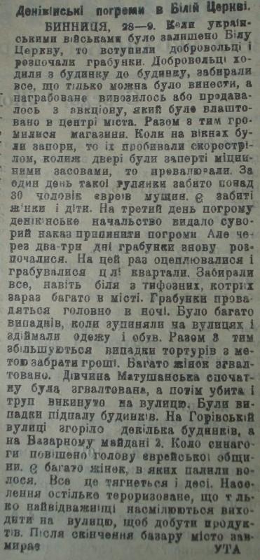 """Стаття з газети """"Український козак"""" за 1 жовтня 1919 року №60 про денікінські погроми у Білій Церкві."""