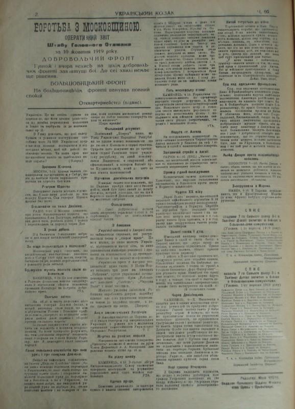 """Згадка про козака Шмуля Цібельмана у газеті """"Український козак"""" за 11 жовтня 1919 року №69. Загальний вигляд шпальти."""