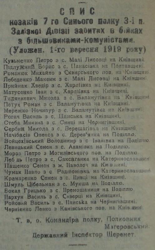 """Згадка про козака Шмуля Цібельмана у газеті """"Український козак"""" за 11 жовтня 1919 року №69."""