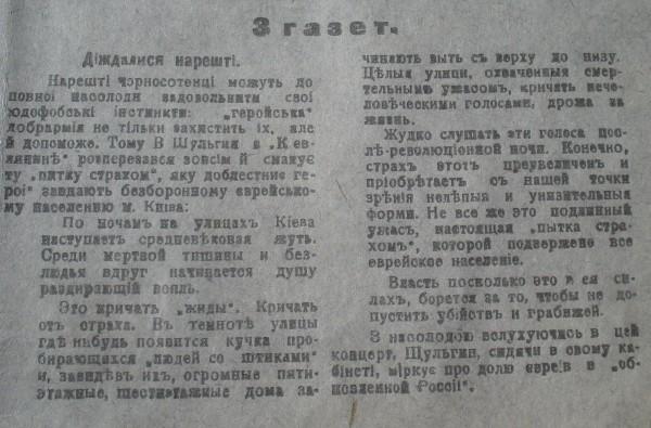 """Стаття з газети """"Український козак"""" за 29 жовтня 1919 року №83 про денікінські погроми."""