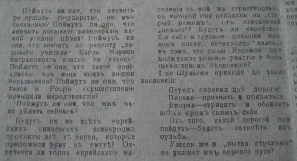 """Стаття з газети """"Український козак"""" за 29 жовтня 1919 року №83 про денікінські погроми. Продовження."""