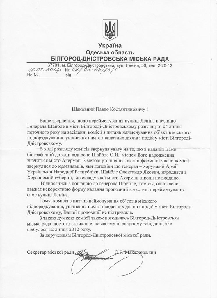 Лист Білгород-Дністровської міської ради
