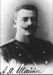 Шайбле Олександр, фото 1907 року.