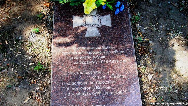 Пам'ятний знак бійцям Армії УНР на Жовтневій площі у Дніпрі