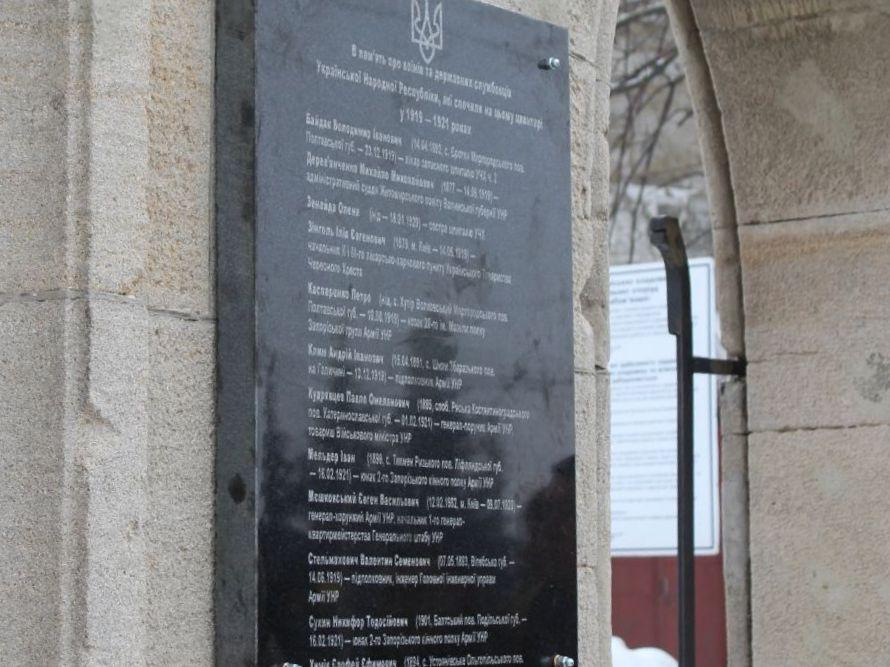 Меморіальна дошка на Микулинецькому кладовищі