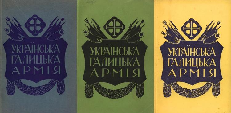 Українська Галицька Армія
