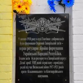 Меморіальна дошка на честь Окремого Запорізького загону