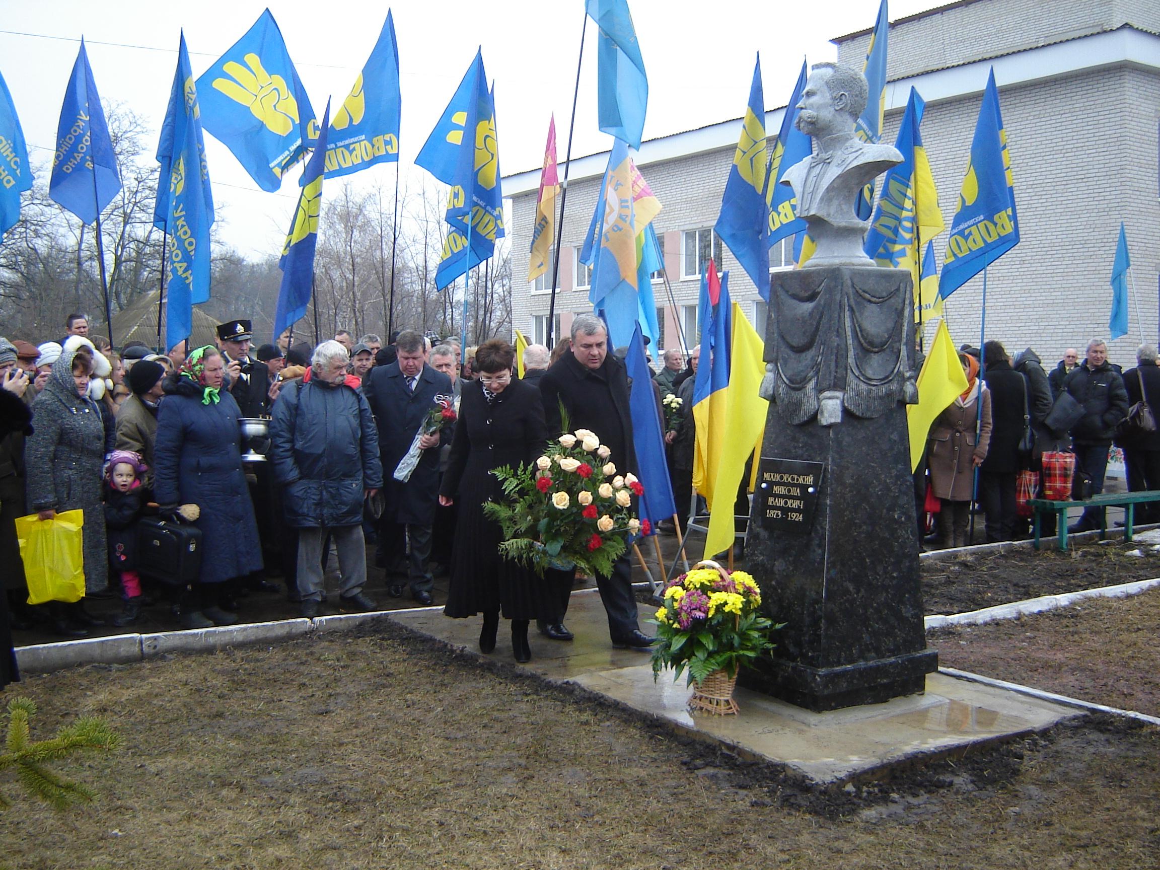 Урочисте відкриття пам'ятника М. Міхновському
