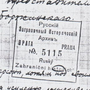 Рукопис Микити Мандрики про барона Боржимського