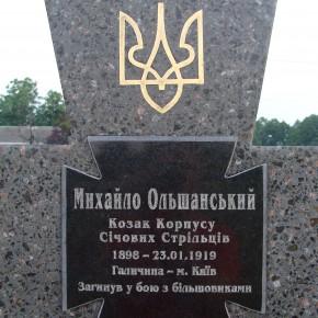 Хрест козакові Ольшанському
