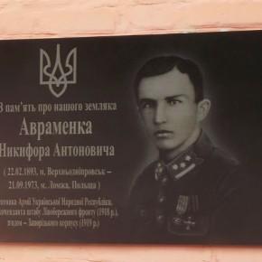 Пам'ятна дошка на храмі УПЦ КП у Верхньодніпровську