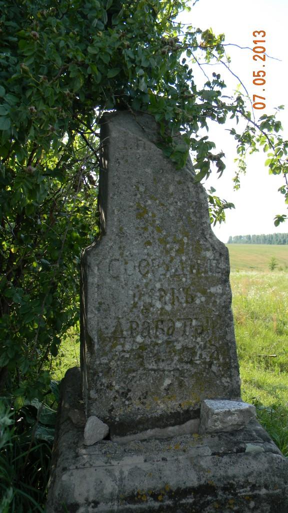 Рештки від пам'ятника, зруйнованого комуністами