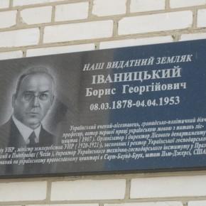 Дошка Борису Іваницькому
