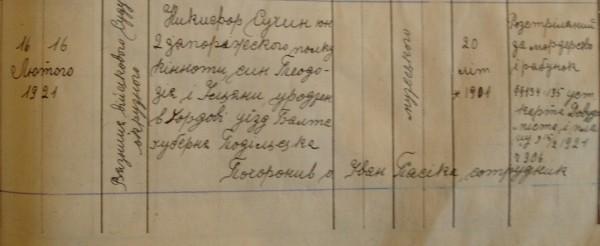 Запис у метричній книзі про страту юнака Сухина. ДАТО, Ф. 487, Оп.1, спр. 400, Арк. 20 зв