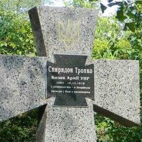 Хрест на могилі козака Армії УНР Спиридона Тропка