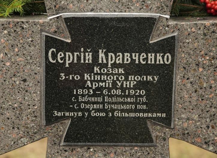 Пам'ятник козакові Сергію Кравченку
