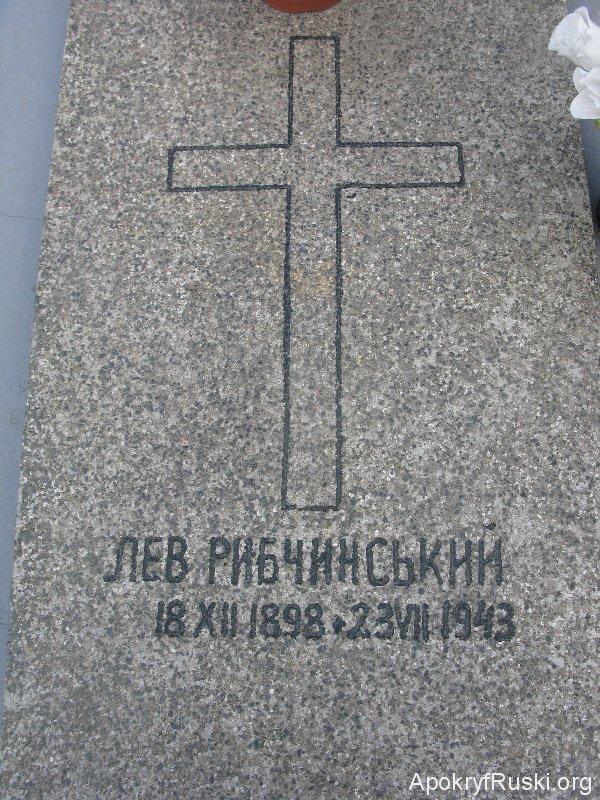 Могила сотника Армії УНР Левка Рибчинського
