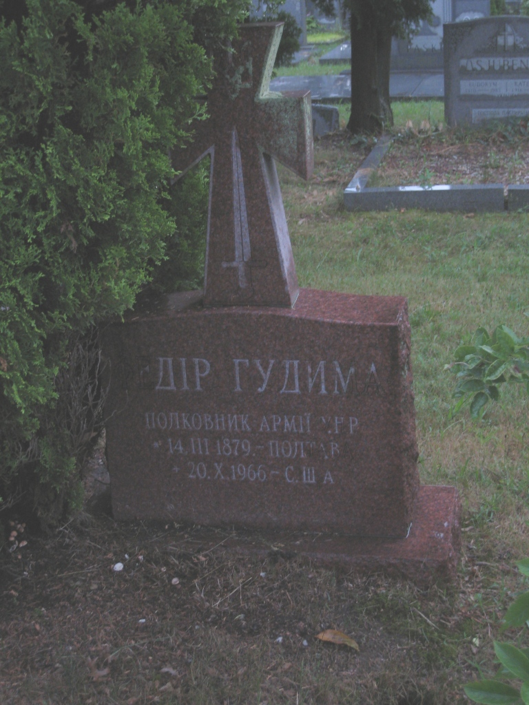 Могила полковника Ф. Гудими на цвинтарі Баунд-Брук, штат Нью-Джерсі, США. http://warmemorial.ucoz.ua