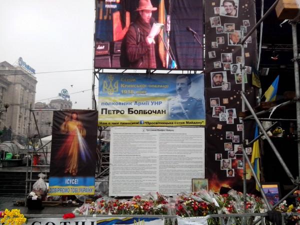 Банер біля сцени