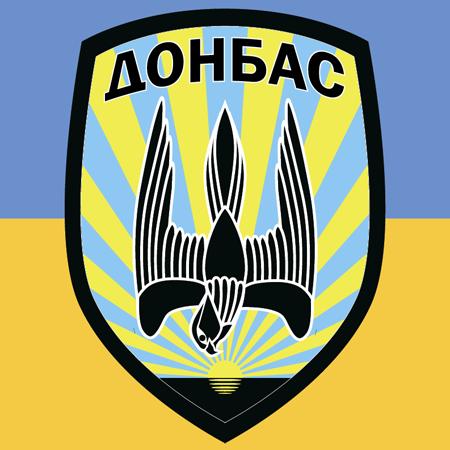 """Батальйон """"Донбас"""""""