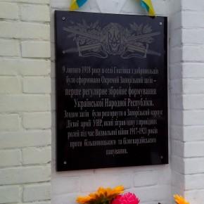 Меморіальні дошка у Гнатівці