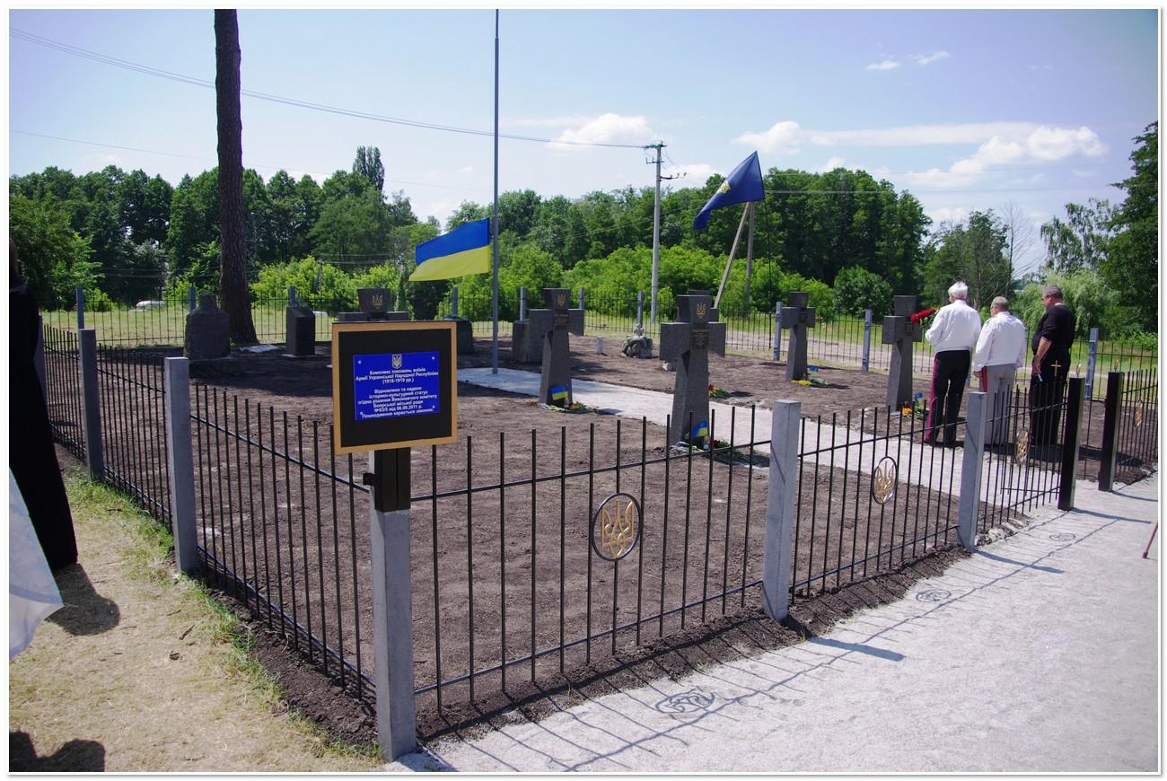 Меморіал воїнів Армії УНР у Боярці