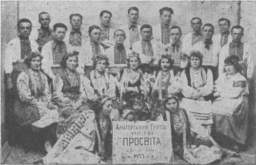 """Аматорський театральний гурток """"Просвіти"""", Буенос-Айрес, 1933 р."""