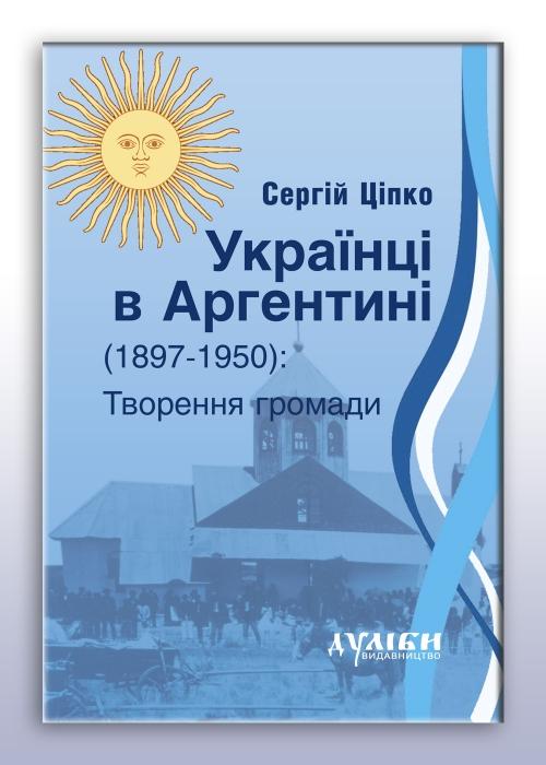 Обкладинка книги Сергія Ціпка