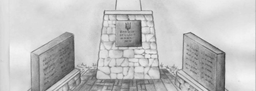 Ескіз пам'ятного знаку