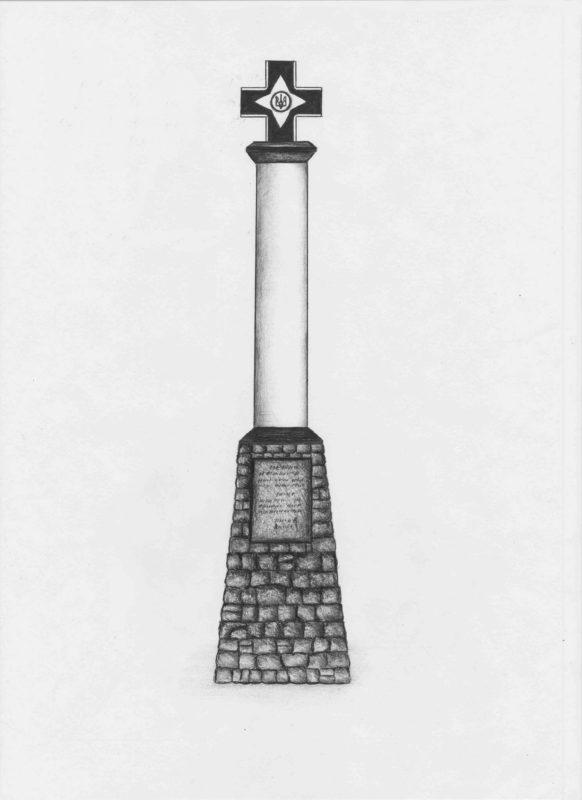 Ескіз пам'ятного знаку «Землякам – учасникам Першого Зимового походу Армії УНР»