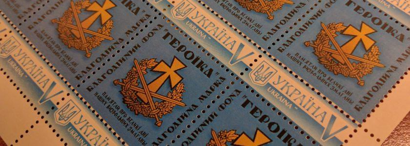 "Великий аркуш синіх марок ""Героїки"""