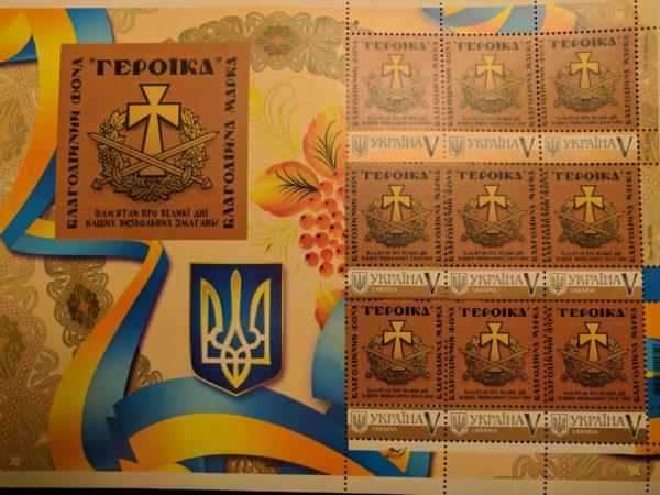 "Малий аркуш марок ""Героїки"""