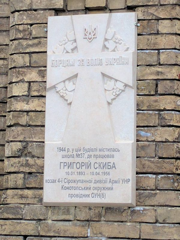 Меморіальна дошка Григорію Скибі