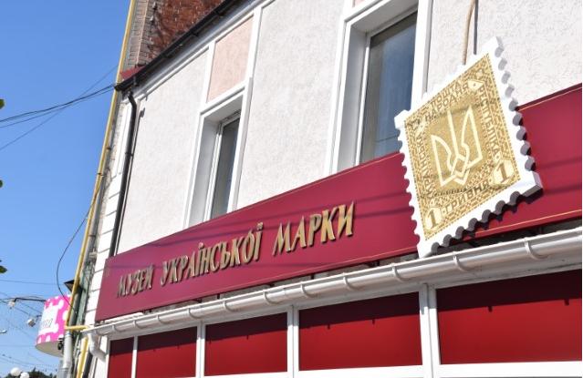 Музей української марки імені Якова Балабана