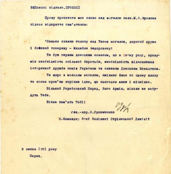 Лист генерал-хорунжого О. Удовиченка до підполковника В. Проходи.
