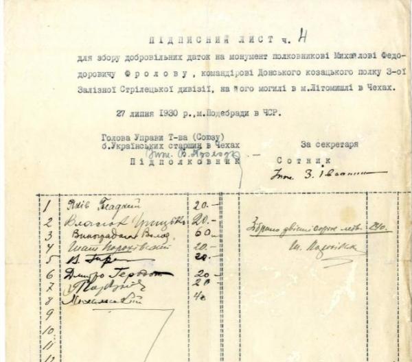 Фрагмент підписного листа для збору пожертв на монумент полковникові М. Фролову.
