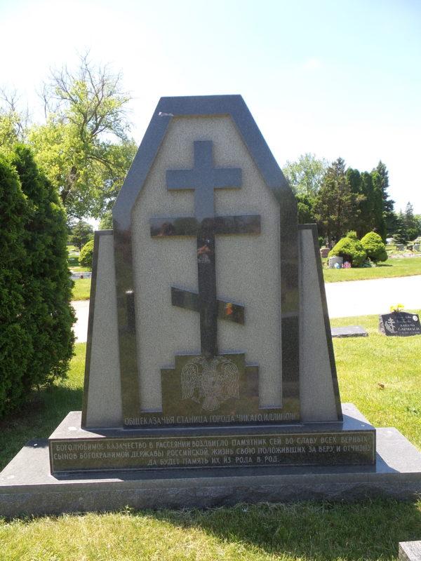 Пам'ятник російським козакам на цвинтарі Елмвуд, Чикаго