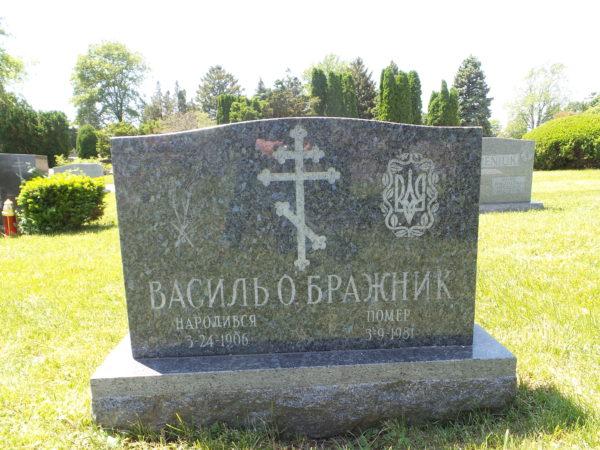 Поряд з пам'ятником російським козакам - могила Василя Бражника, прибічника ДЦ УНР в екзилі, уродженця Білопілля, що на Сумщині