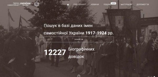 "Інтерфейс порталу ""Імена самостійної України"""