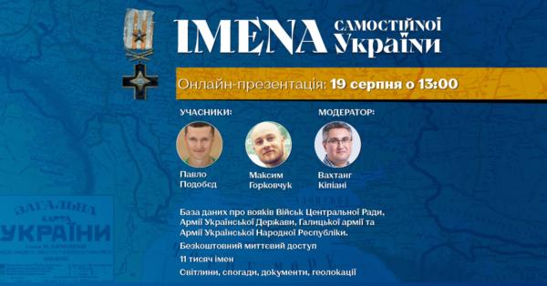 """Анонс презентації порталу """"Імена самостійної України"""""""
